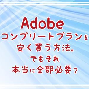 Adobe コンプリートプランを安く買う方法。でもそれ本当に全部必要?