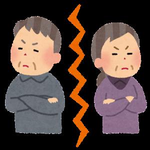 熟年夫婦の不仲を解決するには。それはお互いの歩み寄り以外にないのかもしれない。