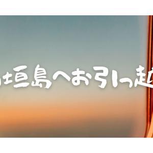 石垣島に実際に引っ越しした時のやり方