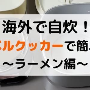 【海外で自炊】トラベルクッカーを使った簡単レシピ|ラーメン編
