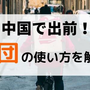 【中国で出前】「美団」の使い方を画像を使って解説します!