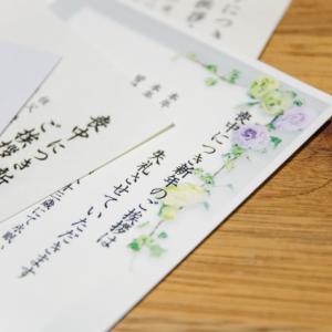 喪中はがきはいつまでに誰の名前で出せばいいか 夫婦連名はありか 送る相手は誰か