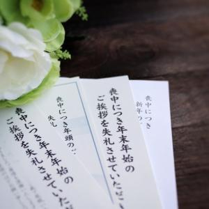 喪中はがきを出す 配偶者の祖父母の場合や出産報告を年賀状でしたかった場合などどうするか