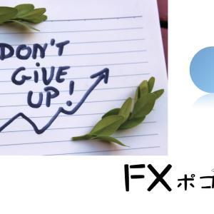 【自習室22日目】FX損切ポイント「明確なサインは明確な逃げ場となる」