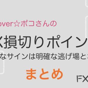 【自習室23日目】FX損切ポイント「明確なサインは明確な逃げ場となる」