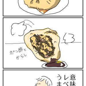 551の豚まん美味しい漫画