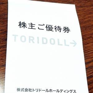丸亀製麺の株主優待☆