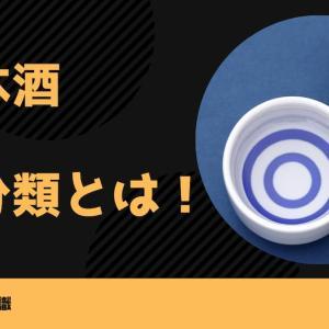 【日本酒豆知識】日本酒の4分類とは?香りと味わいがカギ!