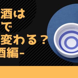 【検証】日本酒は酒器で味が変わる?4つの酒器で比較!④熟酒編
