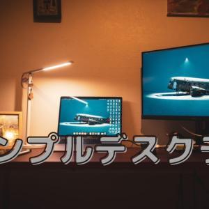 【デスクライト】男子大学生おすすめシンプルデスクライト(間接照明)TaoTronics