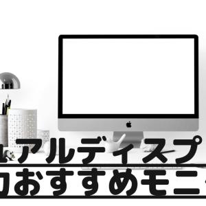 【保存版】デュアルディスプレイの魅力とおすすめのモニター DELL&acer