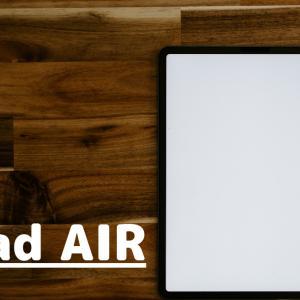 [ブログ]大学生がiPadAirを買って良かった、オススメポイント5選