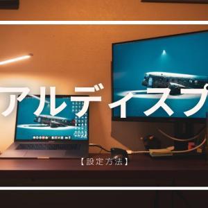 【超簡単!】ノートPCとモニターでHDMIでデュアルディスプレイにする方法