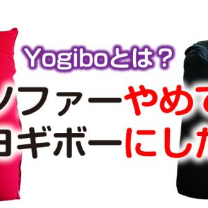Yogiboとは? ソファーをやめたヨギボー愛用者の口コミ