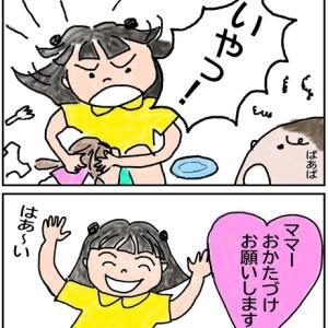 なぜ日本語教師になりたい?日本語のおもしろさに気付いたばあば③ 孫のかたづけ