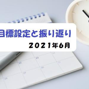 【振り返り】2021年6月の目標達成度