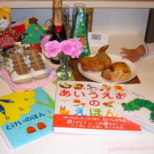 1歳クリスマスプレゼントは「絵本」と「ファーストシューズ」
