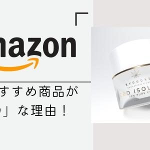 AmazonにCBDおすすめ商品が「ゼロ」な理由!