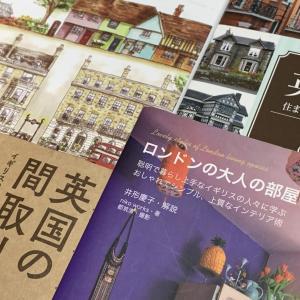 まとめ:英国住宅の間取りがわかる本たち。