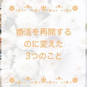婚活は〇〇が肝心【4か月で溺愛結婚を目指す・婚レポ】