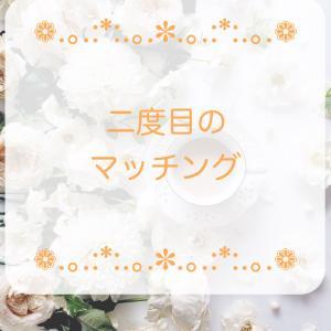 二度目のマッチング【4か月で溺愛結婚を目指す・婚活レポ】