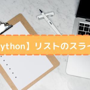 【Python】リスト(配列)の要素をスライス(範囲指定)する