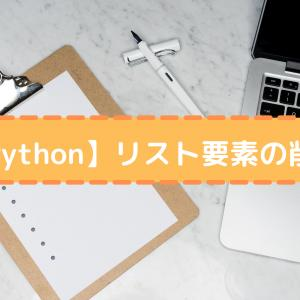 【Python】リスト(配列)要素の削除(remove,del,pop)や重複を削除する方法について