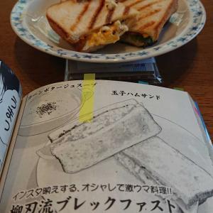 子育て奮闘記 vol.5 ホットサンドメーカー編