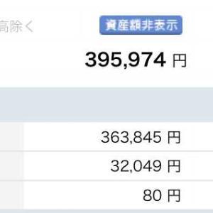 【米国株】6週目 R3.9.20〜 『先週のまとめ』