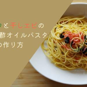 海ブドウと干しエビの冷製ポン酢オイルパスタの作り方【パスタレシピ】|Pasta Life|