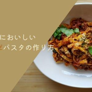 【お店レベル】本当においしいボロネーゼパスタの作り方|Pasta Life|