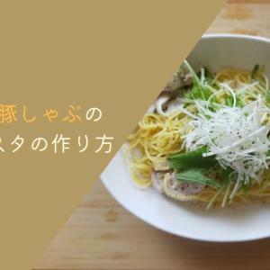 【やみつきになる】塩だれ豚しゃぶの冷製パスタの作り方 Pasta Life 