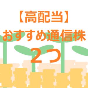 【高配当】おすすめ通信株2つ