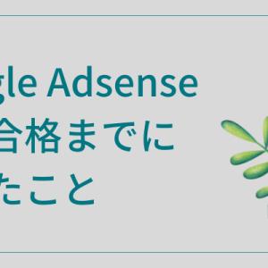Google Adsense一発合格までにやったこと