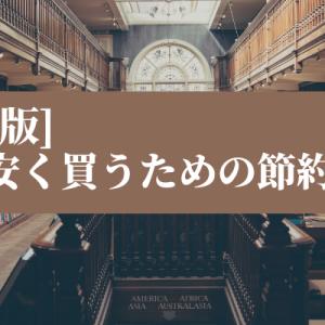 [令和版]本を安く買うための節約法2選