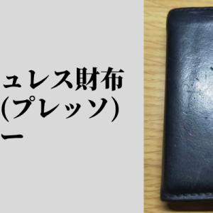 [キャッシャレス財布:PRESSo(プレッソ)レビュー]ミニマリストの私が愛用している買い商品