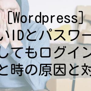 [WordPress]正しいログインIDとパスワードを入力してもログインできないときの原因と対処法