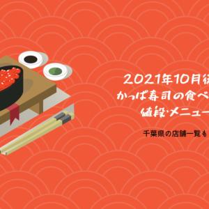 かっぱ寿司の食べ放題2021の値段とメニューは?千葉県の店舗一覧