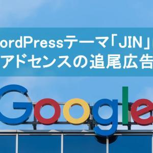 WordPressテーマ「JIN」でGoogleアドセンスの追尾広告を設定する方法
