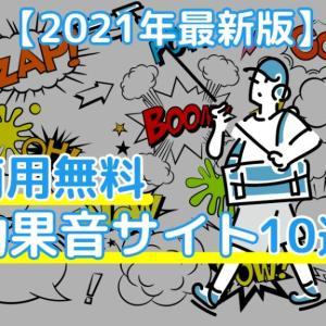【2021年最新版】商用無料な「動画編集に使える効果音」サイト10選