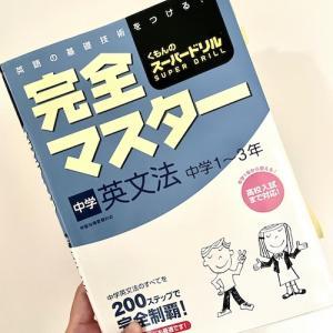 英語勉強の始めのはじめ。