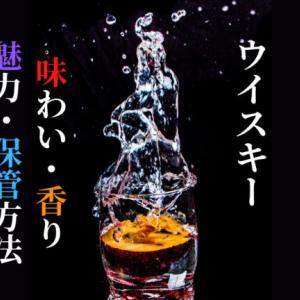 ウイスキーの味わいと香り、魅力3選と保管方法をわかりやすく!!