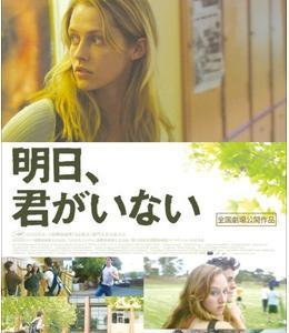 【映画】明日、君がいない