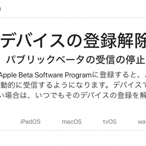 iPhoneやApple Watch等のパブリックベータを何となく登録しちゃった人へwパブリックベータプログラムを脱退する方法!