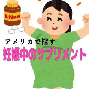 【アメリカの】Prenatalサプリレビュー