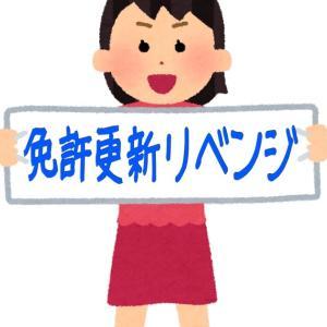 【リベンジ】成功なるか?免許更新!