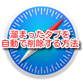 【iPhone】Safariで溜まったタブを自動で削除する方法