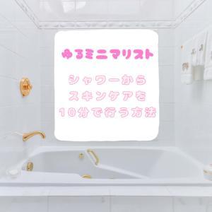 【時短】シャワーからスキンケアを最短10分で行う方法【効率化大好きゆるミニマリスト】