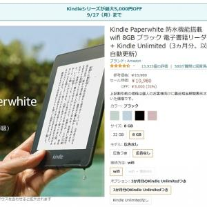 Kindle端末+ Kindle Unlimited(3か月分無料)がセール中!