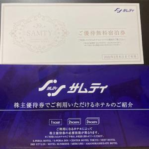 【3244】11月優待!サムティ優待券でイビススタイルズ名古屋に宿泊①